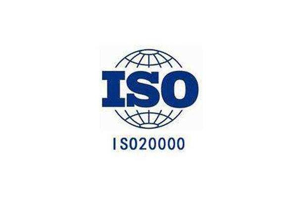 ISO20000体系认证