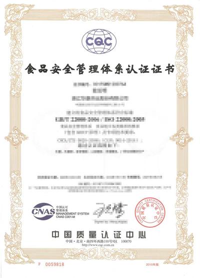 ISO22000体系认证