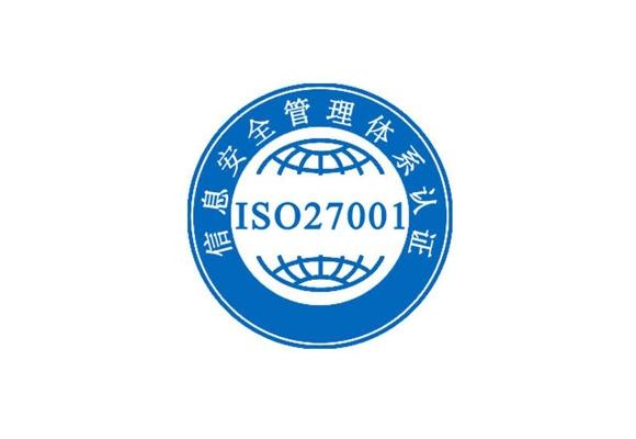 ISO27001体系认证