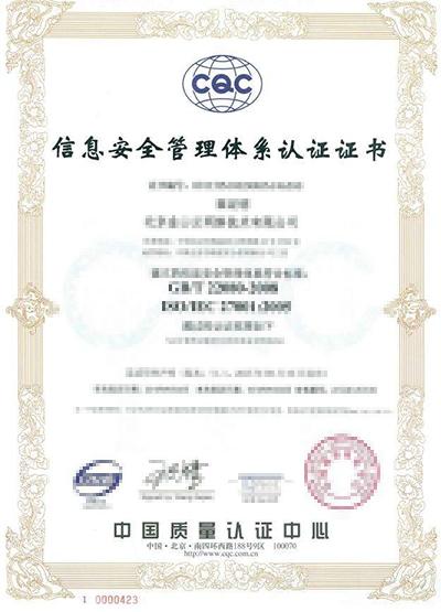 ISO27001体系